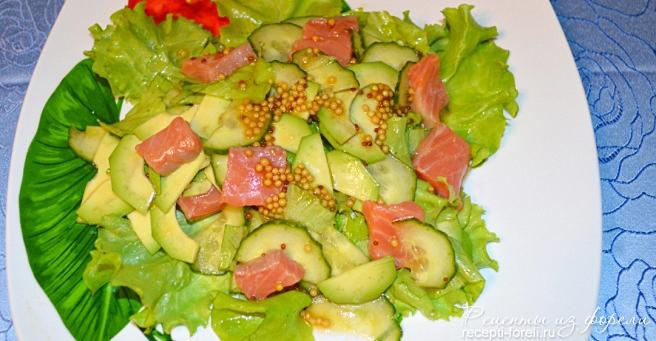 Салат с форелью слабосолёной рецепт